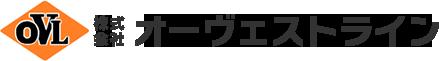 神奈川県相模原市の軽貨物運送・一般貨物自動車運送事業などの運送業務全般のことなら株式会社オーヴェストライン|株式会社オーヴェストライン